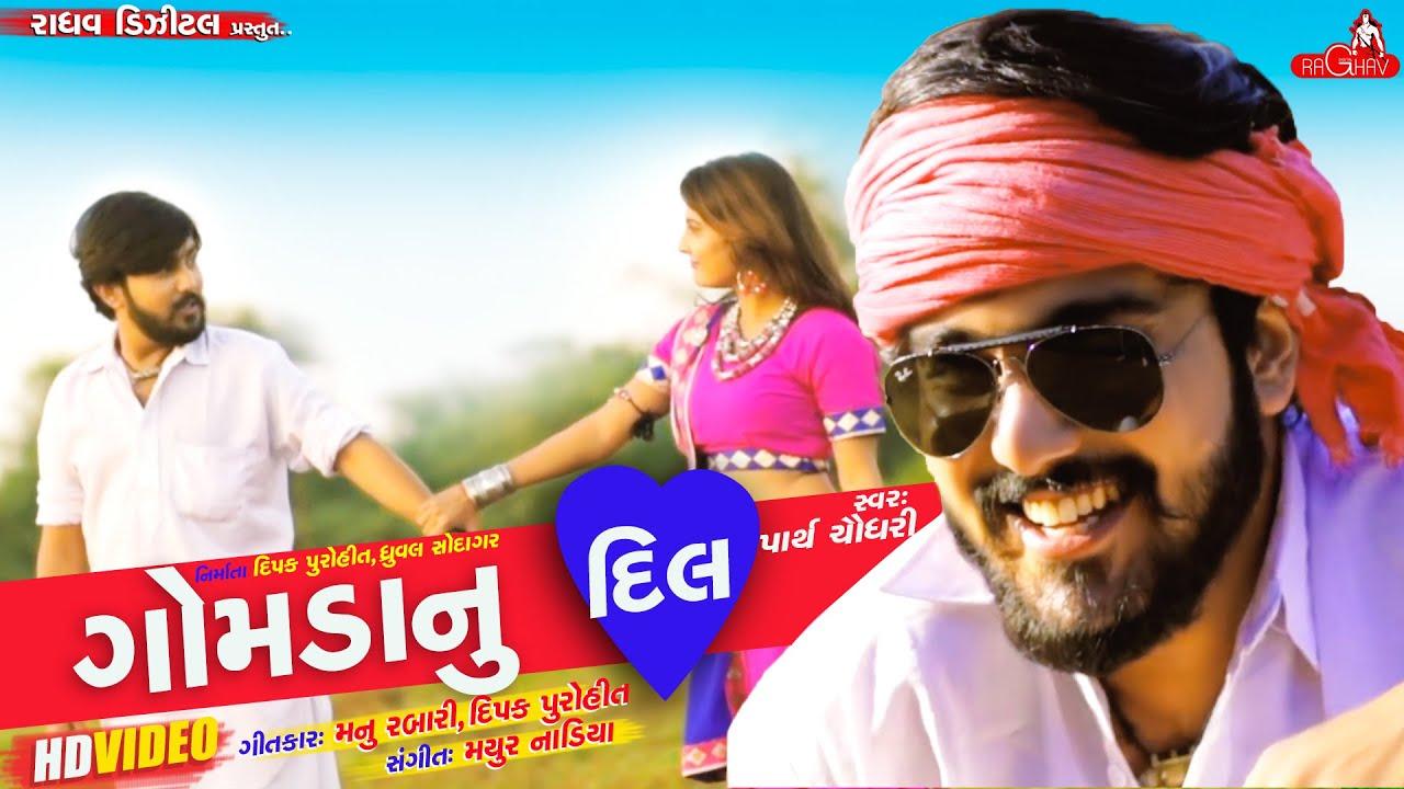 Download Gomda Nu Dil | Parth Chaudhary | Raghav Digital