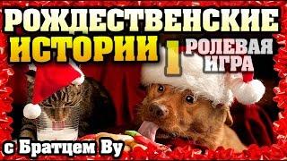 1. Рождественские истории c Братцем Ву (Настольная ролевая игра)