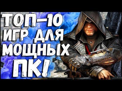 ТОП-10 ИГР ДЛЯ МОЩНЫХ ПК!