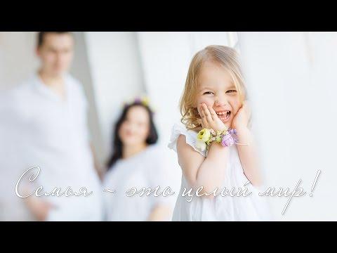 Семья - это целый Мир! Трогательный ролик.