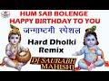 Hum Sab Bolenge Happy Birthday To You - DJ SAURABH MAHISHI