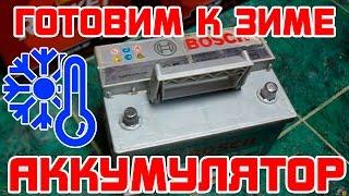 видео Аккумулятор