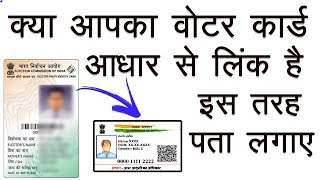 How to view Aadhaar Card to Voter id Card Link Status || Find Link Aadhaar With Voter id Card
