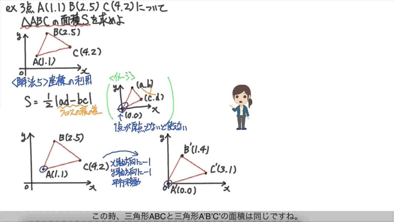 面積公式の體系化 座標の利用 【ロボせん 數學】 - YouTube