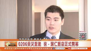 大臺南新聞 南天地方新聞 201906180206受災重建徠.歸仁 ...
