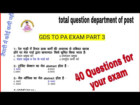 GDS to PA/SA/MTS Exam Part-3 ! Top 40 Questions for GDS, Postal assistant/sorting assistant Exam