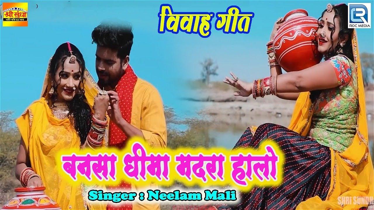 राजस्थान का सबसे खूबसूरत Banna Banni Geet 2021 | बनसा धीमा मदरा हालो | Neelam Mali की आवाज में