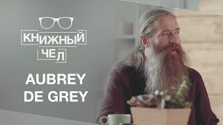 Aubrey de Grey on how science will help us end aging and become almost immortal. Book Person #30