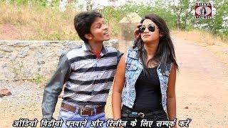 Nagpuri Song 2017  - Jeans Pidhe Na | रांची कर छोड़ी मने | Bablu Khan and Angel Lakra | Comedy Video