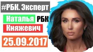 РБК. Эксперт 25 сентября 2017 года
