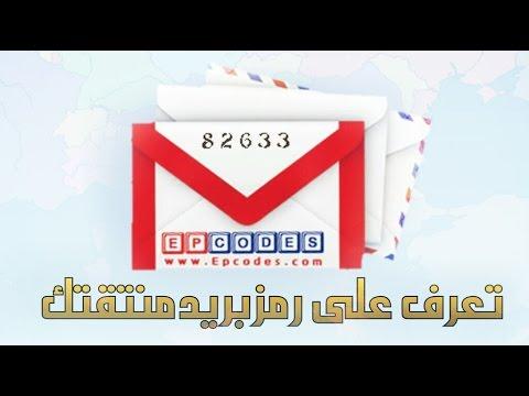 كيف تحصل على الرمز البريدي لجميع البلدان والمدن في العالم Youtube
