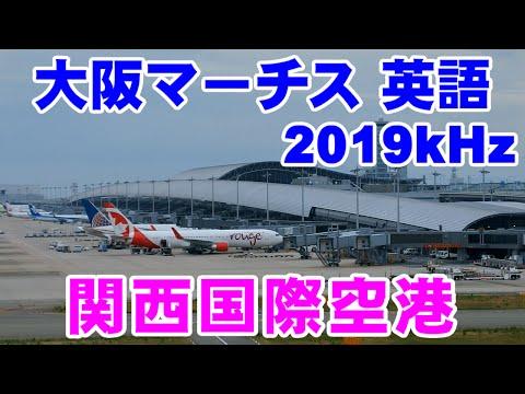 大阪マーチス(英語,2019kHz) 関西国際空港