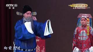 《CCTV空中剧院》 20191213 京剧《击鼓骂曹》《洪羊洞》 1/2| CCTV戏曲