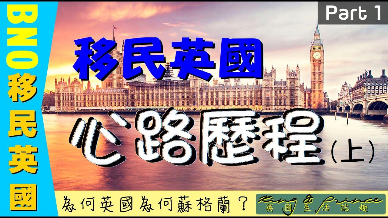 20/033 BNO移民英國 BNO平權 生活篇 - #為何英國?#為何蘇格蘭?移民英國之心路歷程 (Part 1/2)【廣東話】 - YouTube