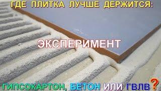 Где плитка лучше держится? Укладка плитки на гипсокартон, бетон и ГВЛ. Эксперимент с клеем
