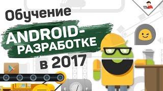 Обучение Android-разработке в 2017