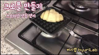 [자취 요리 브이로그] 크로와상 냉동 생지로 크로플 만…