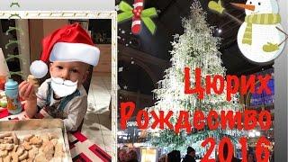 Цюрих Рождество 2016(ПОДПИСЫВАЙСЯ на МОЙ КАНАЛ: https://www.youtube.com/user/4MissCherie *ИНСТАГРАММ: https://instagram.com/missmarinsta *Моя Группа ВКонтакте:., 2016-12-26T12:15:29.000Z)