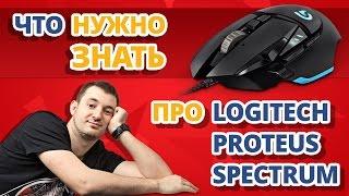 logitech G502 Proteus Core: обзор игровой мыши