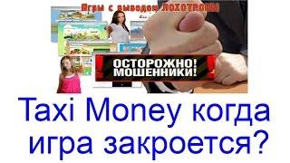 Taxi Money когда игра закроется? скам такси мани(Taxi Money - https://goo.gl/7wnPKH Ещё игры http://webtrafff.ru/luchshie-igry-s-vyvodom-deneg.html По мнению большинства людей, все экономические..., 2016-09-29T20:31:37.000Z)