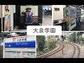 大泉学園駅(SI11)周辺の走行シーン集【西武鉄道】