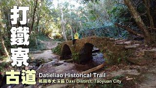 歷史人文遺跡超豐富~桃園大溪.打鐵寮古道(Datieliao Historical Trail )