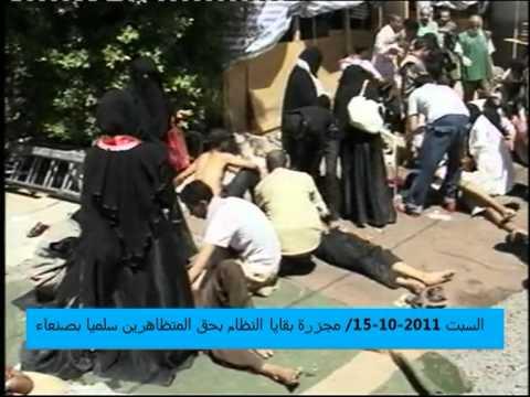 Full video of the Sanaa  massacre on the 15 10 2011 PART 1