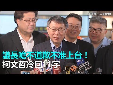 議長嗆不道歉不准上台!柯文哲:那議員罵官員要不要道歉|三立新聞網SETN.com