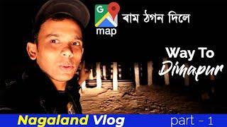 অকলে Dimapur যাত্ৰা । ভৰ নিশা Google Map এ ঠগিলে । Nagaland Permit | নাগালেণ্ড Part-1