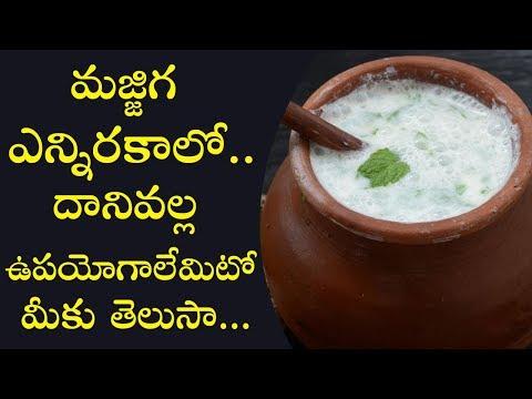 buttermilk-types-and-health-benefits- -మజ్జిగలో-రకాలు-వాటి-ఉపయోగాలు