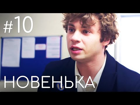 Сериал Новенькая. Серия 10   ДЕТЕКТИВНАЯ МЕЛОДРАМА (English Subtitles)
