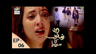 Zard Zamano Ka Sawera Ep 6 - 6th Jan 2018 - ARY Digital Drama