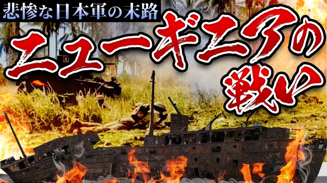 【ニューギニアの戦い】悲惨な戦闘を徹底解説!太平洋戦争で一番熾烈な戦線!連合軍の鮮やかな戦術とは?