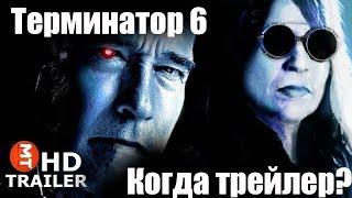 Терминатор 6: Тёмная судьба. Когда будет трейлер?