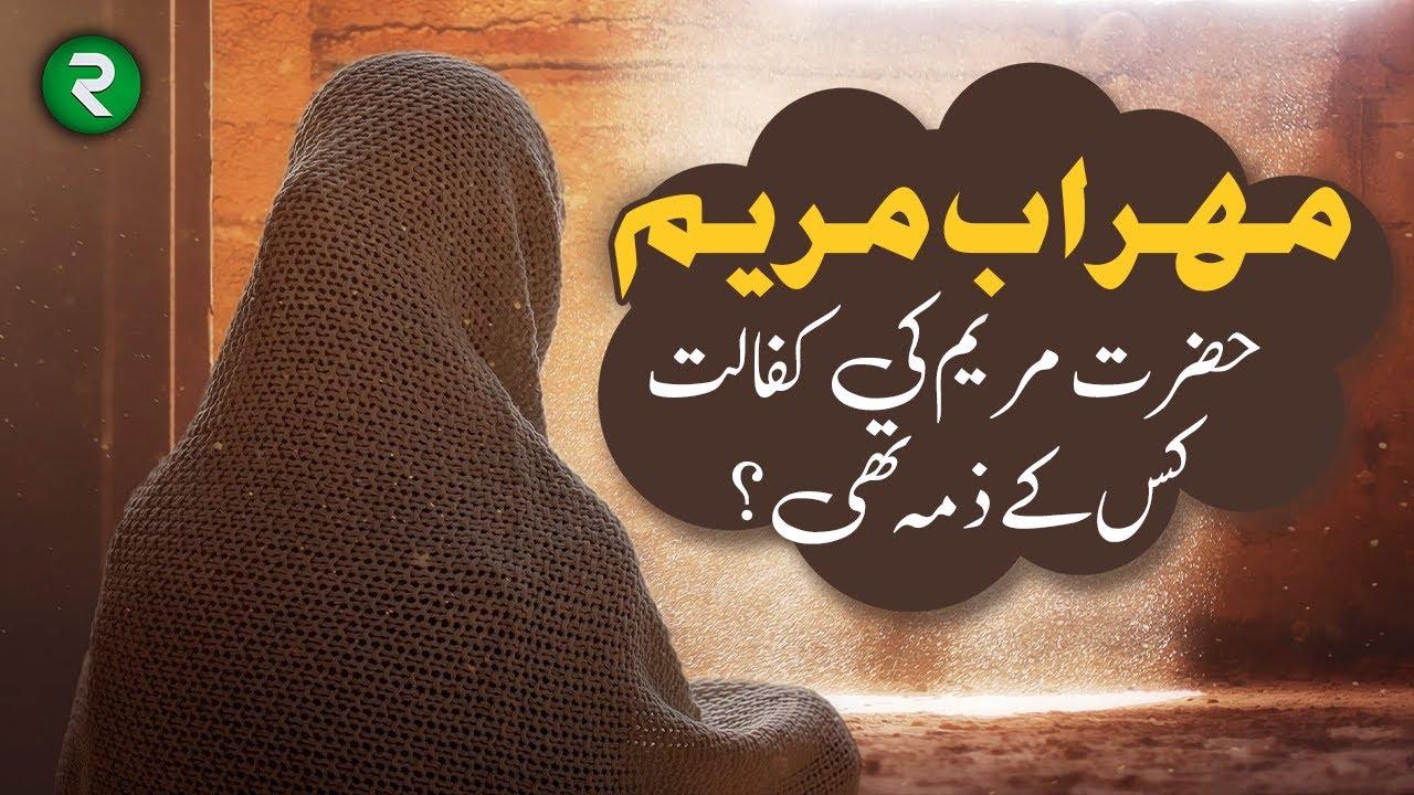 Mehrab e Maryam - Hazrat e Bibi Maryam رضی اللہ عنہا ka Ek Qurani Wakia/Qisaa - Religion.PK