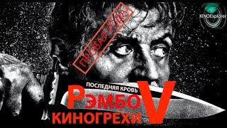 Киногрехи Рэмбо 5 Последняя кровь от kinoexplorer