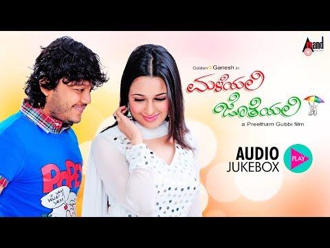 Maleyali Jotheyali | Kannada Audio Jukebox | Ganesh | Yuvika Chaudhary | V.Harikrishna Musical