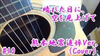 今回は筋トレ癒し#10◇熊本地震2016.4.14-16から1年、追悼。【晴れた日に...