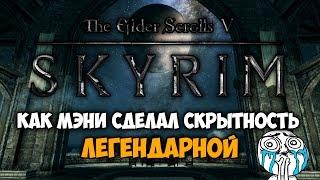 TES V: SKYRIM - Скрытность=Легендарный навык