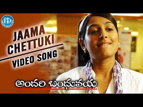 Andari Bandhuvaya Movie - Jaama Chettuki...