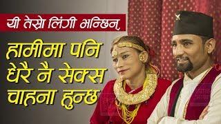 Monika Shahi and Rameshnath Yogi talks about their Same sex marriage| Nepal Aaja