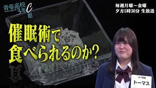 青春高校3年C組 1月24日(木)放送ダイジェスト! テレビ東京「青春...