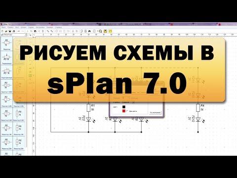 Рисуем схемы в SPlan