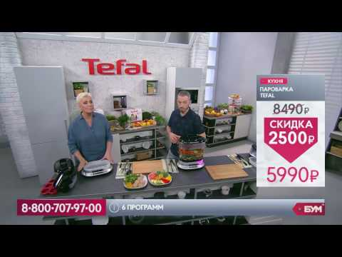 Пароварка Tefal VC3008 Steam' N' Light