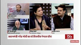 Desh Deshantar नेपाल में प्रधानमंत्री मोदी PM Modi in Nepal