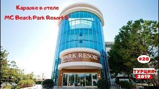 Отдых в Турции Караоке в отеле MC Beach Park Resort Октябрь 2019г Часть 20
