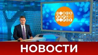 Фото Выпуск новостей в 07:00 от 27.09.2021