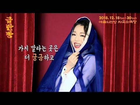 [금란방] 티저영상2