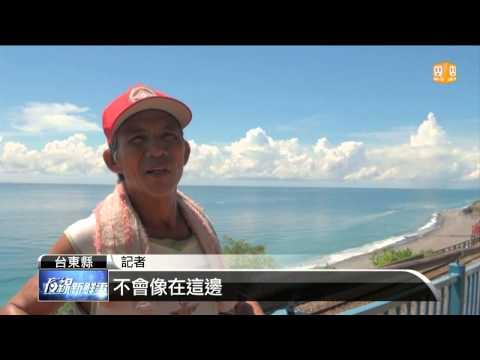 【2013.07.29】全台最美多良車站 竟無時刻表 -udn tv