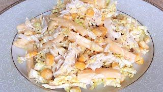 Салат с Пекинской Капустой, Куриным Филе и Кукурузой - Вкусно и Просто. Салат за 5 минут.